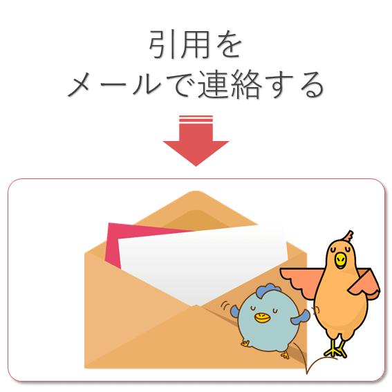 引用をメールで連絡する