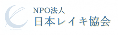 レイキ辞典|NPO法人日本レイキ協会