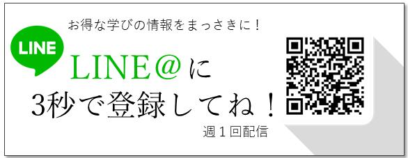 LINE@に登録