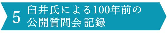 臼井氏による100年前の公開質問会 記録