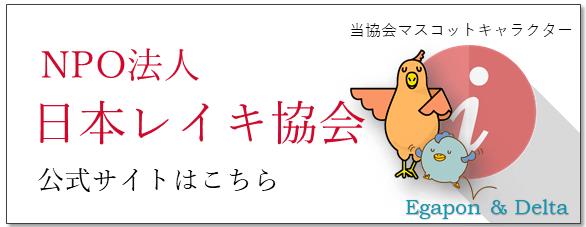NPO法人日本レイキ協会公式サイトへのリンク