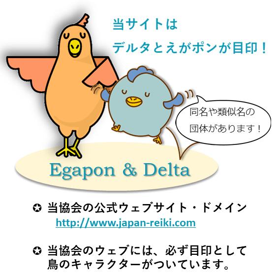 NPO法人日本レイキ協会鳥のキャラクター